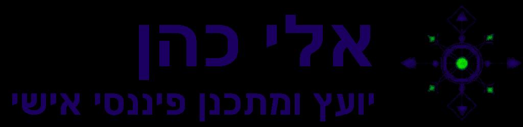 אלי כהן - יועץ ומתכנן פיננסי אישי